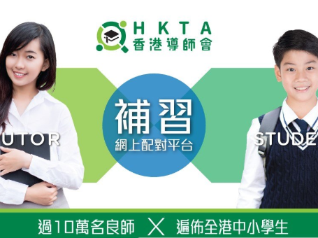 HKTA香港導師會 | 上門補習免費介紹,ISO認證,師資優良