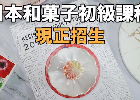 日本和菓子初級課程