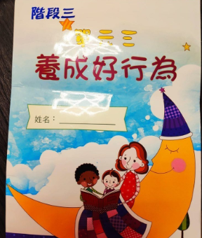 幼兒中文 (適合3-6歲小朋友 及 IS )