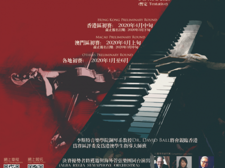【The International Liszt Ferenc Piano Competition】