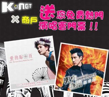 K-Net提供卡啦OK影片、音樂出版、唱片公司等服務